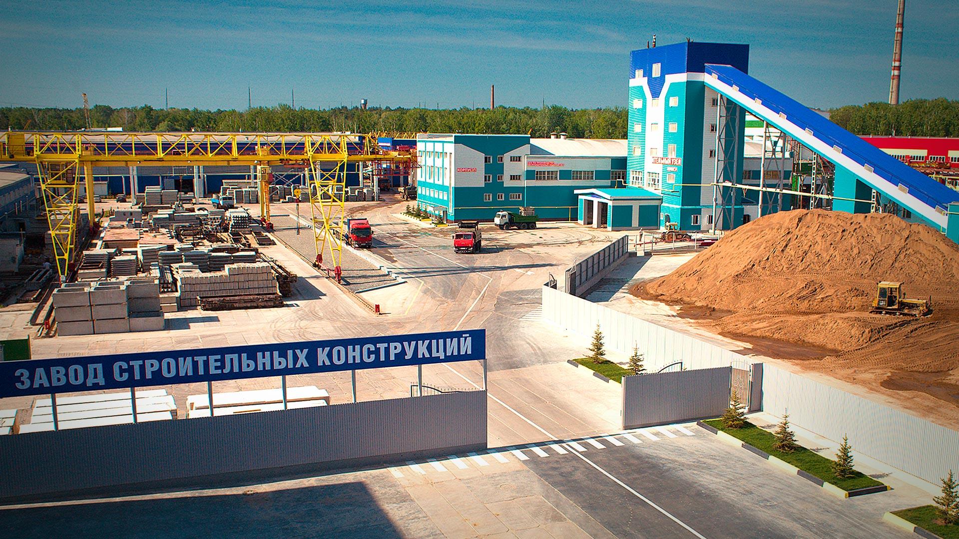 ооо завод строительных конструкций бетон